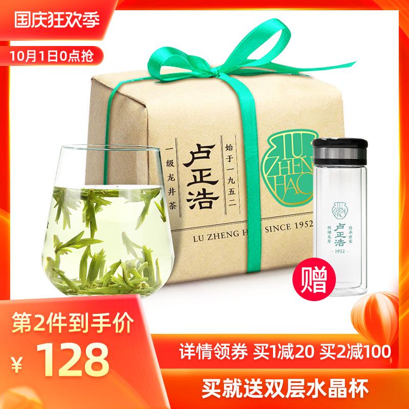 2020新茶上市卢正浩茶叶一级明前龙井茶清茗醇传统包200g散装绿茶