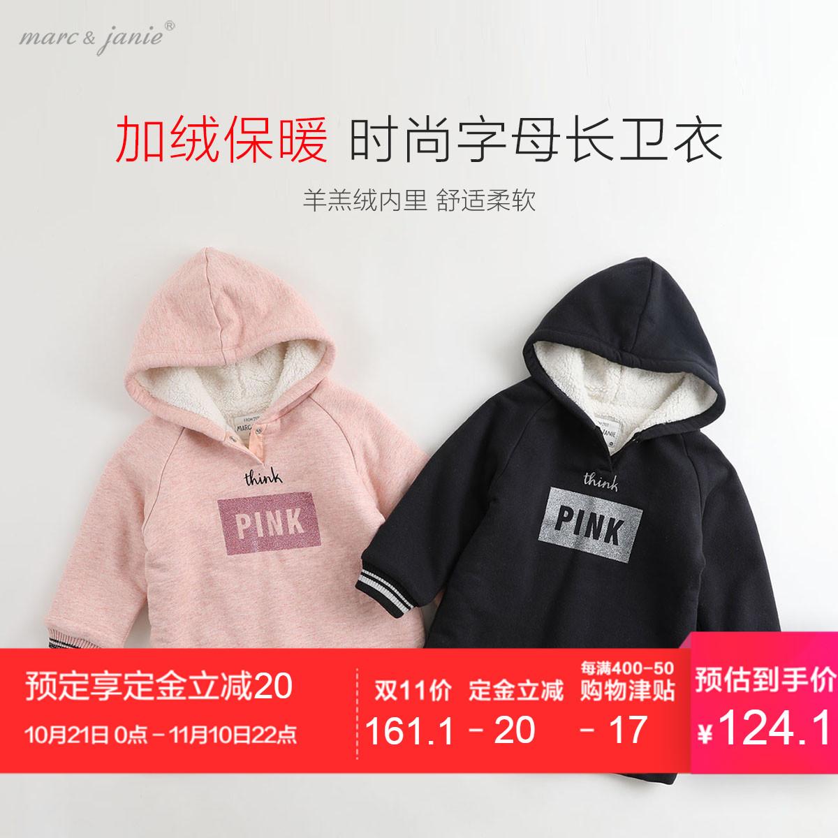 【加绒】 马克珍妮秋冬装 女童时尚字母长卫衣外套 thumbnail