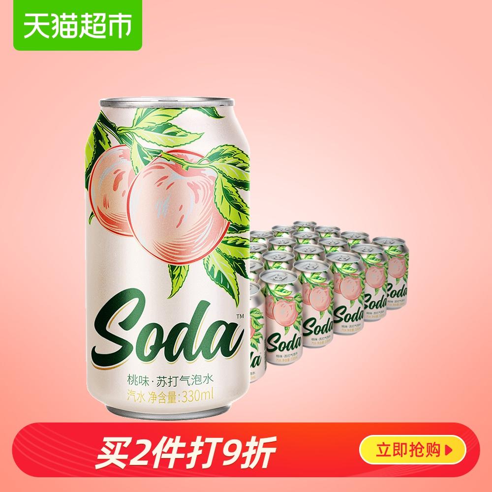 名仁苏打水气泡水桃味无糖汽水汤力水330ml*24罐整箱碳酸饮料