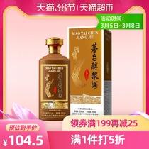 茅台醇浆酒1956酱香型白酒53度500ml贵州茅台高度粮食酒特价