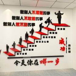 成功的阶梯办公室背景墙贴画企业文化亚克力公司激励口号励志标语