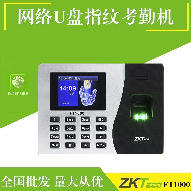 中控智慧FT1000 指纹考勤机网络考勤机 指纹打卡机 免软件