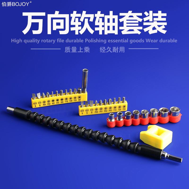 Граф универсальный гибкий вал отвертка установите дрель электрический отвертка отвертка многофункциональный продлить палка шланг подключение ось