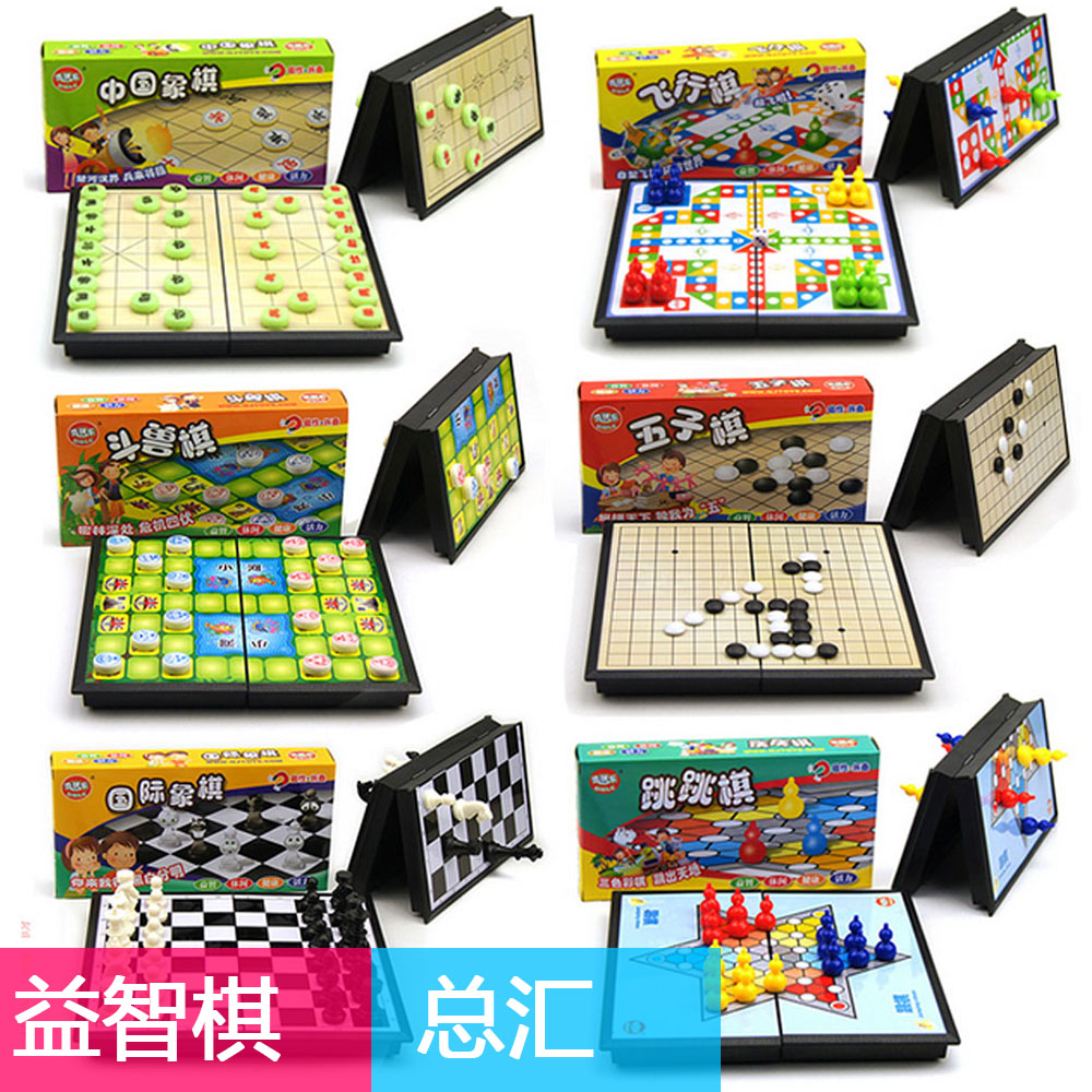 飞行棋儿童斗兽游戏益智棋类亲子学生小号磁性玩具8岁跳跳棋大盒