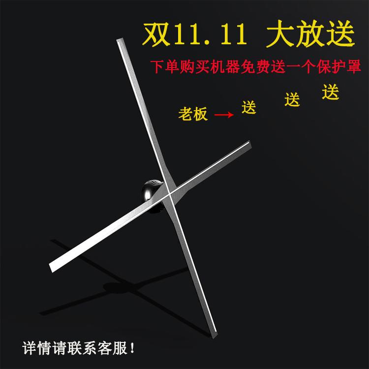 四叶3D全息广告机电风扇LED裸眼投影仪空气成像悬浮立体logo投影