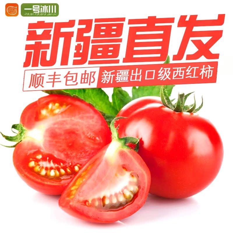 【】精品5斤新疆西红柿 新鲜蔬菜天然自然熟沙瓤柿子番茄