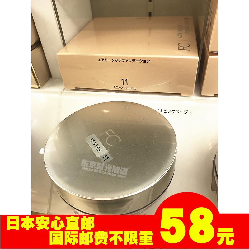 日本代购直邮FANCL无添加防晒抗紫外线细腻修饰定妆遮瑕蜜粉散粉
