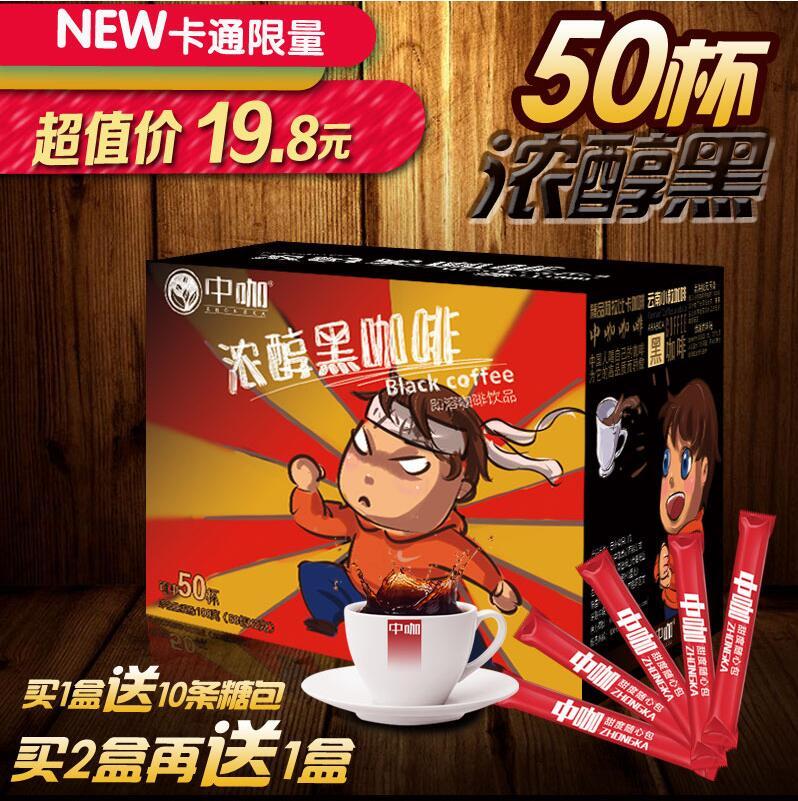中咖速溶纯黑咖啡粉蓝山风味美式无蔗糖 云南保山小粒咖啡50条装