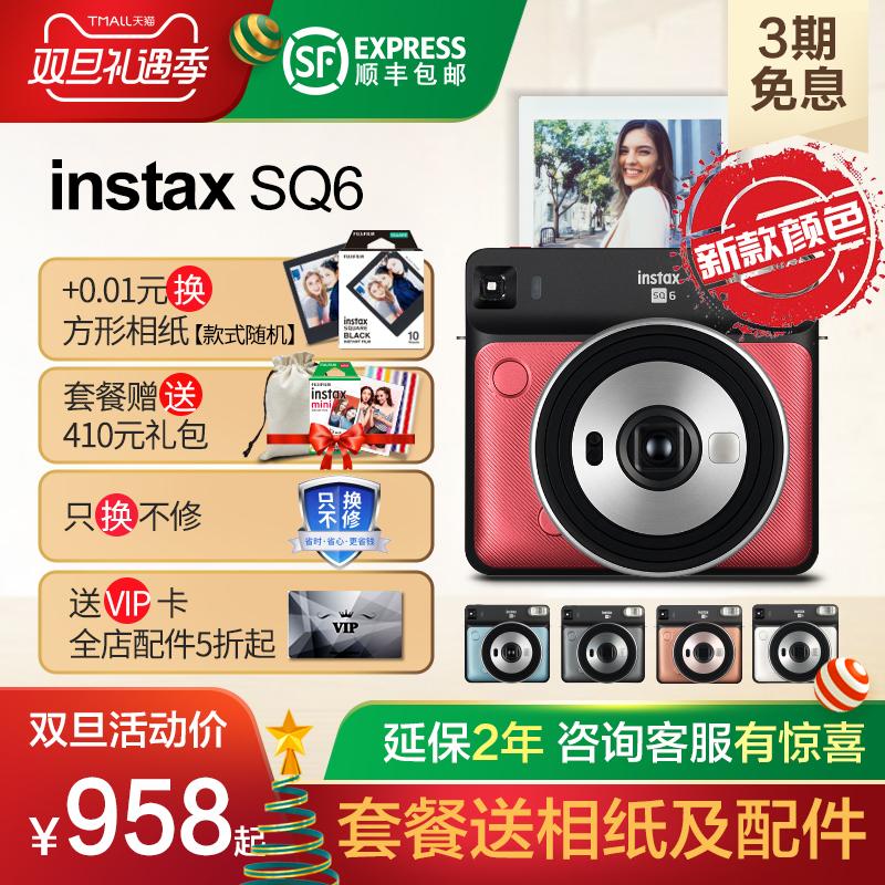 富士 instax SQ6一次成像方形相机 套餐含拍立得相纸mini90升级款