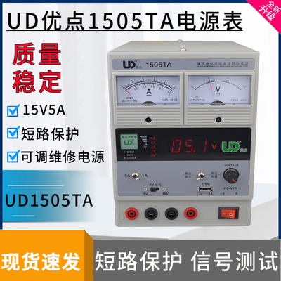 Advantages UD1505TA 15V 5A ammeter adjustable DC regulated power supply pointer power meter with USB