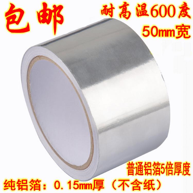 满19.80元可用10.89元优惠券加厚铝箔胶带 纯铝0.15mm厚耐高温600度防水包热水管锡纸50mm*10m