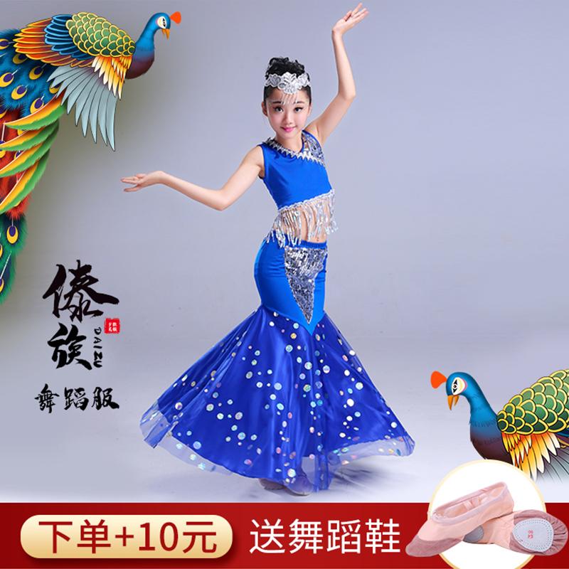 Fishtail skirt national dance childrens Hip Wrap Skirt childrens Dai dance performance clothing peacock dance performance clothing female art examination
