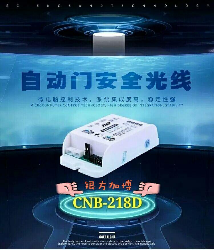 CNB новый автоматическая ворота противо клип безопасность свет электричество глаз глава индукция ворота инфракрасный для стрелять моно,парный пакет M-218D