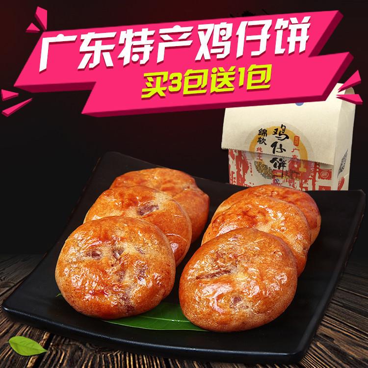 麦优一品-手工广东广州特产鸡仔饼传统糕点美食小吃茶点零食