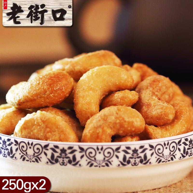 【老街口-炭烧腰果500g】零食坚果干果特产炒货小吃食品香酥果仁