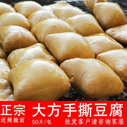 贵州特产大方烙锅毕节零食50臭豆腐