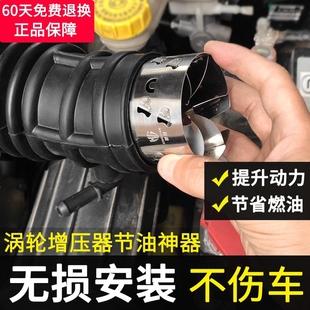 汽车省油提升动力神器涡轮增压器自吸进气改装机械通用加速节油器