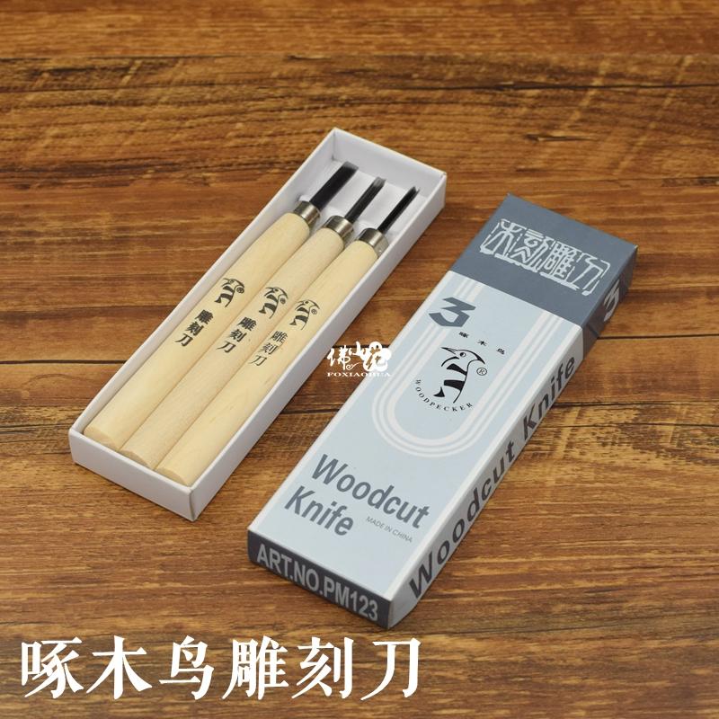 Дровосек Резьба резиновая штамп Самодельный набор резьбовых ножей Маленький нож для ножей / маленький угловой нож / маленький плоский нож новый Ручная помощь