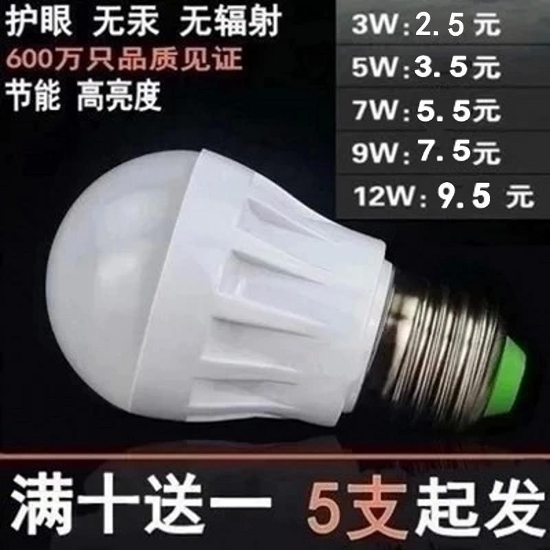 5支包邮LED节能灯泡E27螺口3w5w7w9W白光暖光LED球泡单灯高亮光源