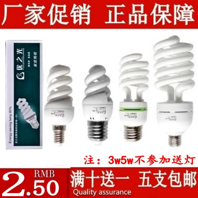 LED节能灯泡螺旋型 E27螺口E14小口B22卡口5W9w至200W白光黄光