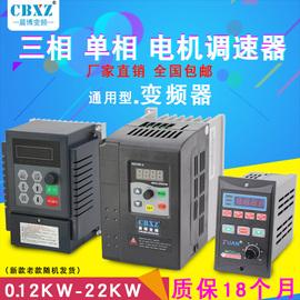 变频器1.5/2.2/3/4/5.5/7.5KW单相220V三相电机调速器380V泵风机图片