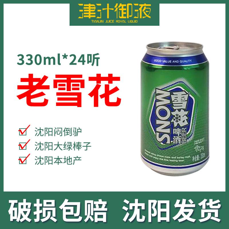沈阳老雪花啤酒330ml24听11.5度 整箱罐装闷倒驴多省包邮