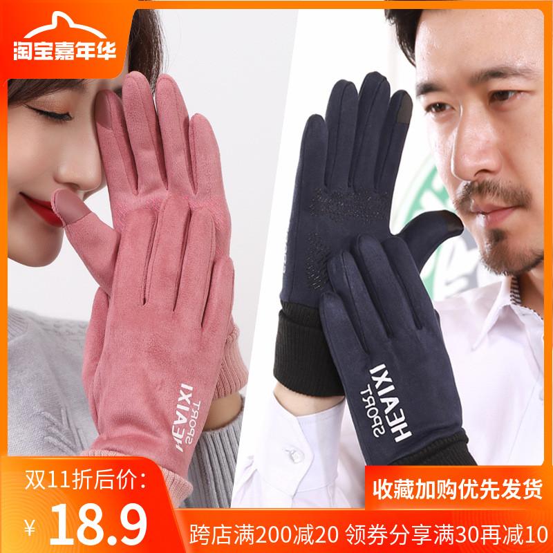 手套女男冬季加絨加厚保暖防寒開車騎電車可愛運動麂皮絨觸屏手套