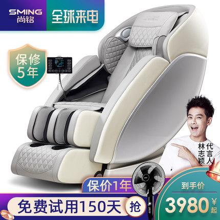 尚铭按摩椅家用全身语音豪华小型多功能新款自动太空老人智能815L