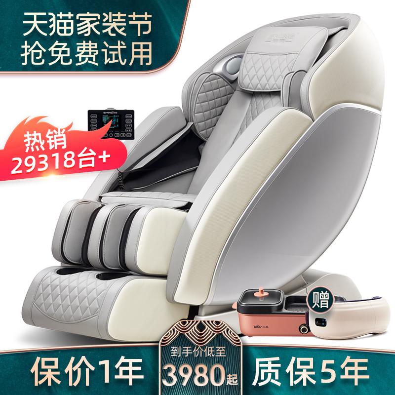 尚铭家用全身语音豪华小型按摩椅质量靠谱吗