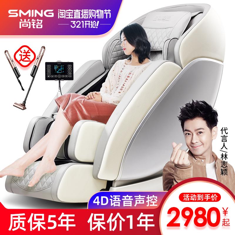 尚铭按摩椅家用全身豪华小型多功能新款自动老人太空按摩沙发815