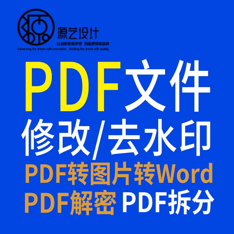 72家族网,-pdf去水印解密压缩加页面拆分合并转格式office word ppt源艺设计