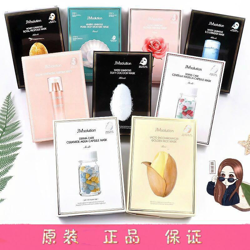 韩国JM solution蚕丝积雪草蜂蜜面膜jm大米珍珠婴儿急救保湿补水(非品牌)