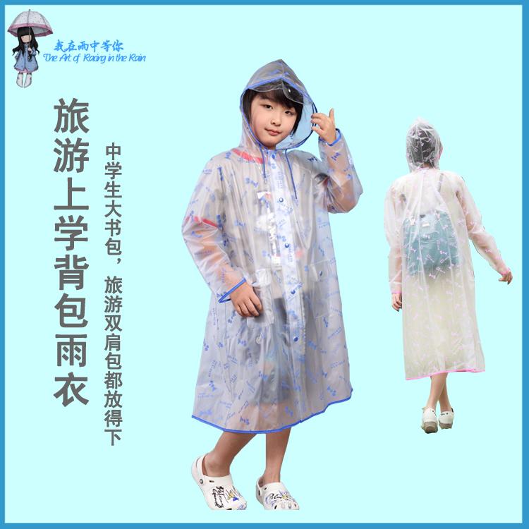 韩国时尚透明旅游雨衣 儿童男女小学生带背书包位上学厚防疫雨衣