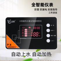配件通用型显示屏测控仪太阳能热水器控制器自动上水仪表全智能