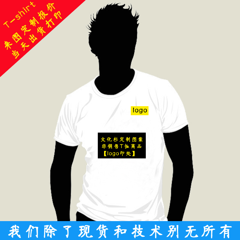 [non T-shirt sales] customized printing design team T-shirt icon design proofing drawing consulting customer service