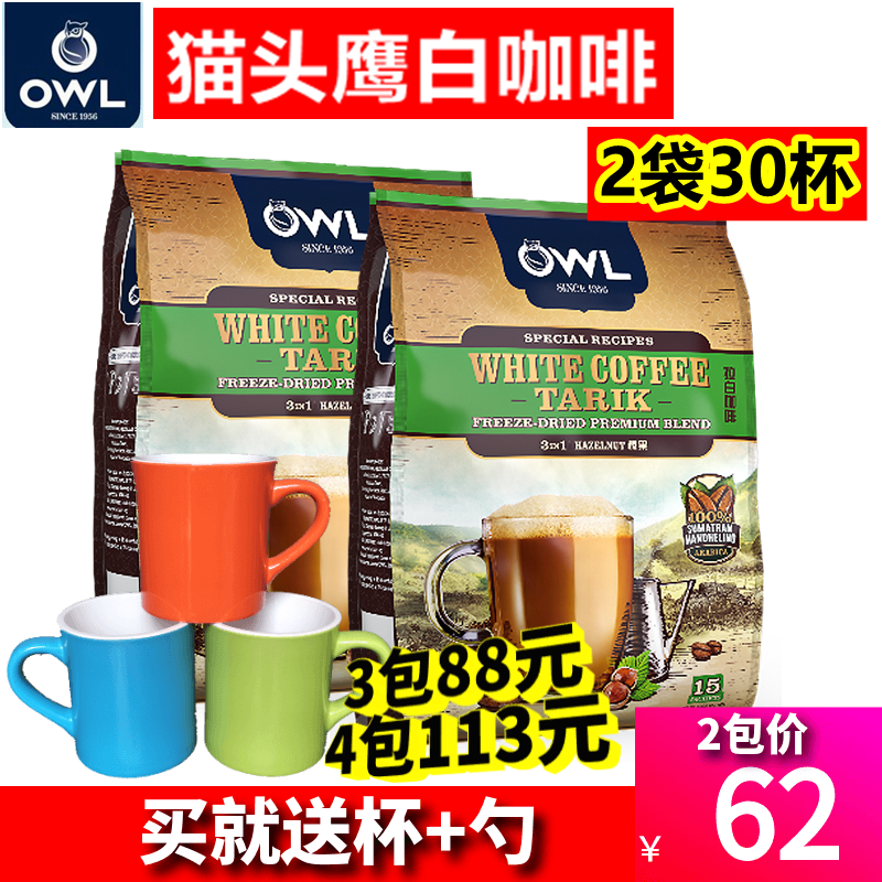 2包 马来西亚进口咖啡 OWL猫头鹰拉白咖啡 三合一榛果味即溶提神