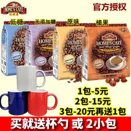 特价 马来西亚故乡浓正宗怡保白咖啡  榛果味 原味 低糖多口味选
