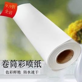 108克128克卷筒彩喷纸610 914 1070mm哑光喷墨打印纸图文广告防水