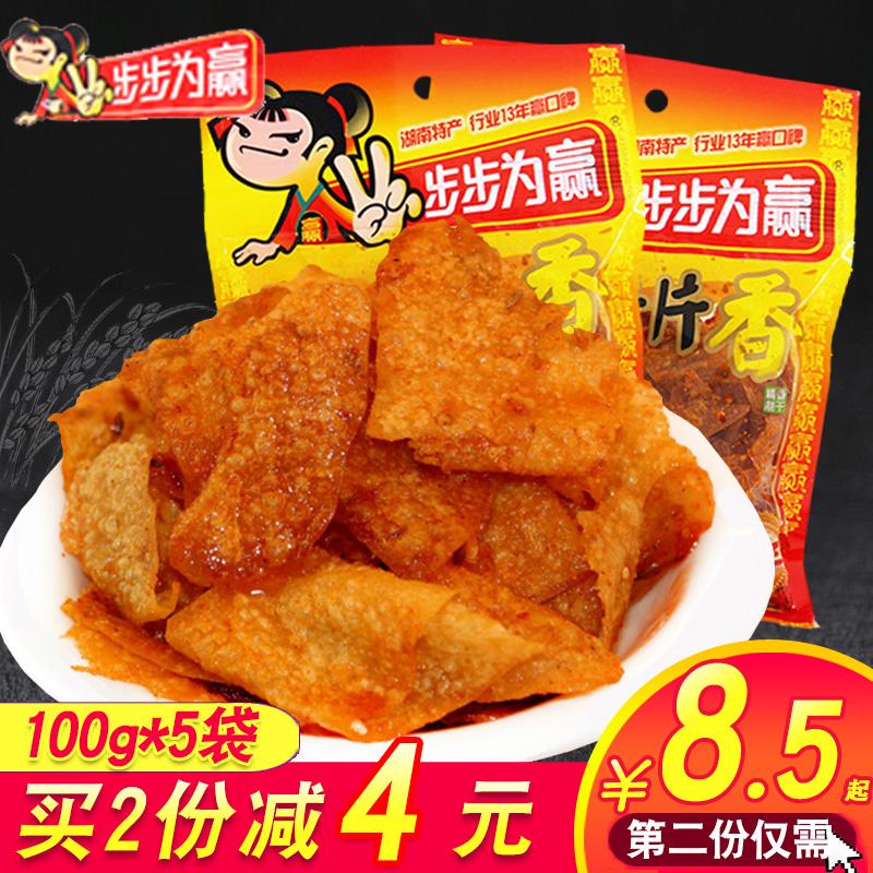 步步为赢片片香100g*5包麻辣豆皮香辣湖南特产辣条休闲零食包邮