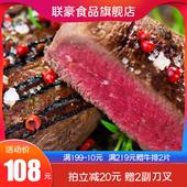 联豪家庭牛排套餐团购10片单片生鲜腌制牛肉黑椒菲力西餐牛扒20