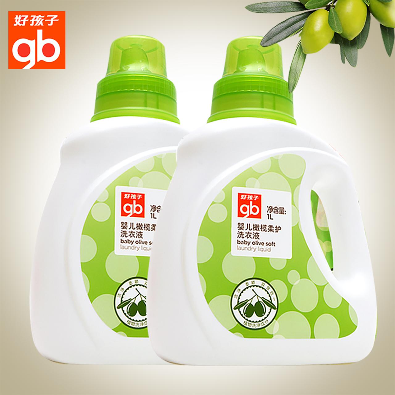 包郵 好孩子橄欖嬰兒洗衣液寶寶衣物兒童洗衣皂尿布清洗劑2000ML