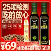 天然火麻仁油蜂蜜水 買1送1 布倫特火麻油巴馬純非特級一級正品