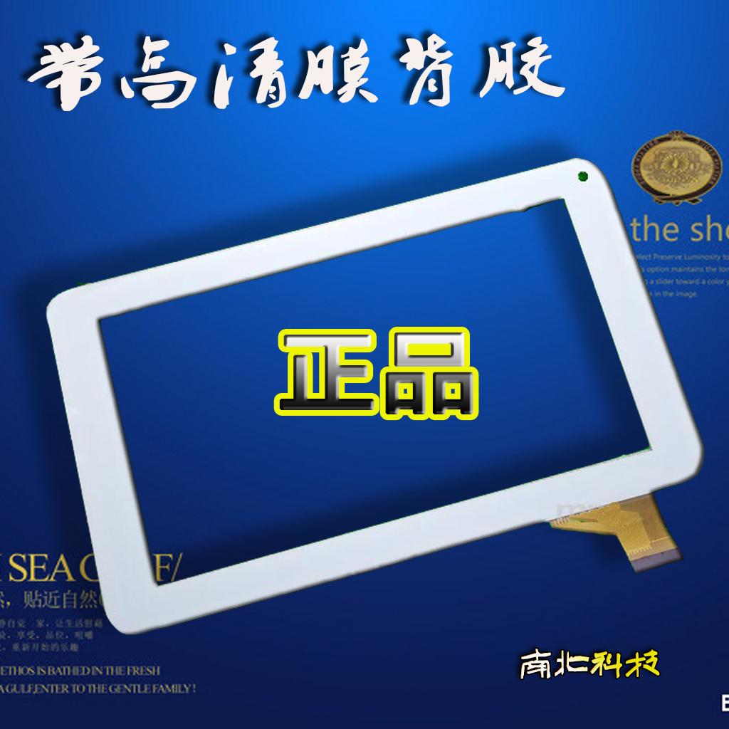 UTC5070A37 7寸平板电脑触摸屏 外屏电容屏30针可以打电话 通话版