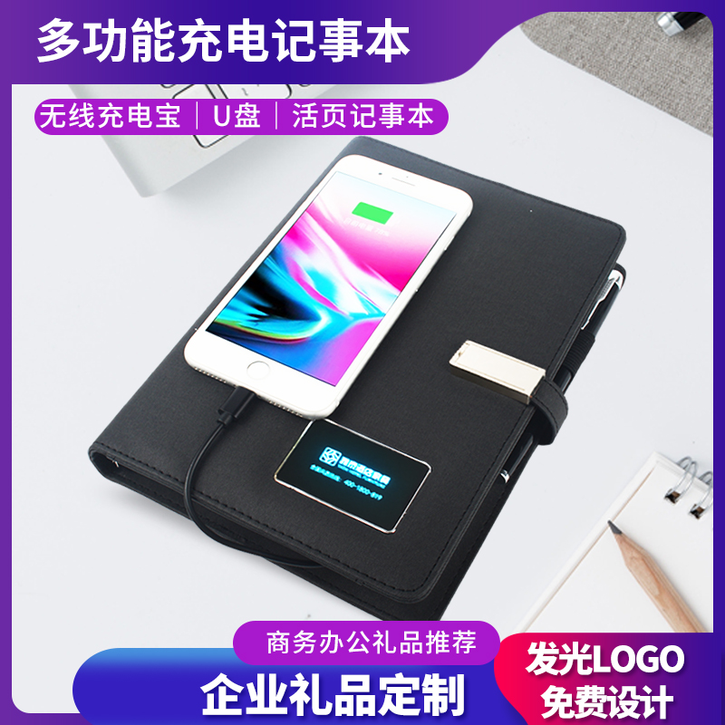 Creative notebook wireless power bank multi function A5 loose leaf Notepad mobile power business gift customization