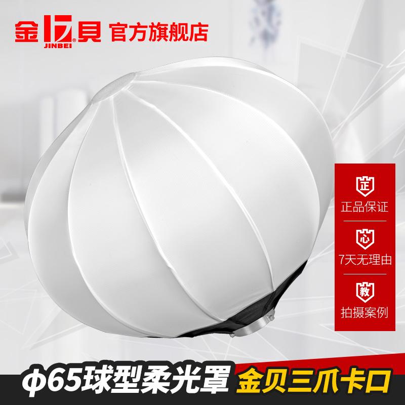 金贝65cm球形柔光罩柔光箱便携摄影灯器材360度光效柔和视频人像