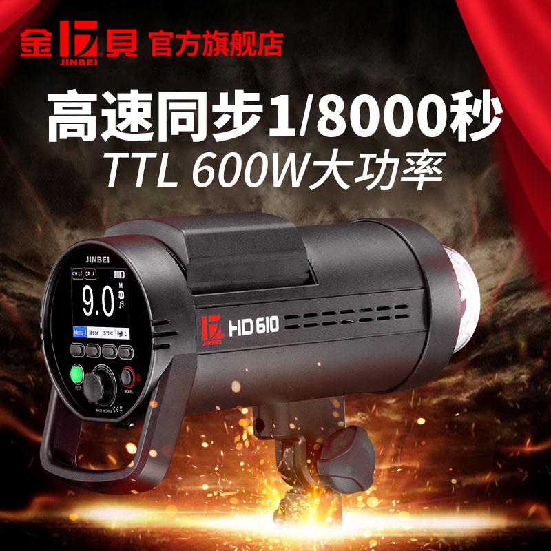 金贝HD610TTL外拍灯闪光灯摄影灯户外拍摄补光灯1/8000s高速同步