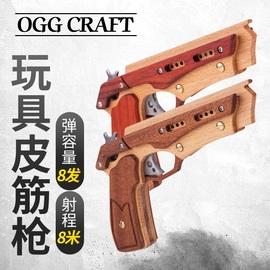 皮筋枪儿童玩具纯实木连发打皮筋模型手枪男孩生日礼物玩具枪图片
