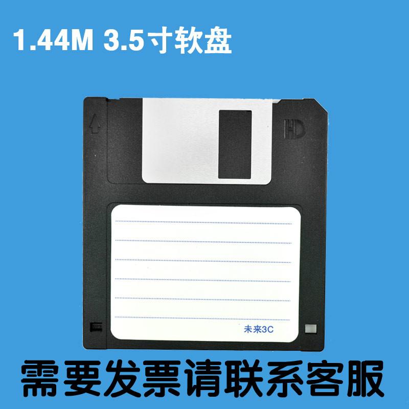 Оригинал [ япония ] свойство компьютер мягкий блюдо 1.44M 3.5 дюймовый магнитный блюдо A блюдо общий один кусок