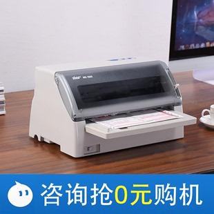爱普生630K针式打印机开税票专用三联单送货单票据税控发票打印机图片