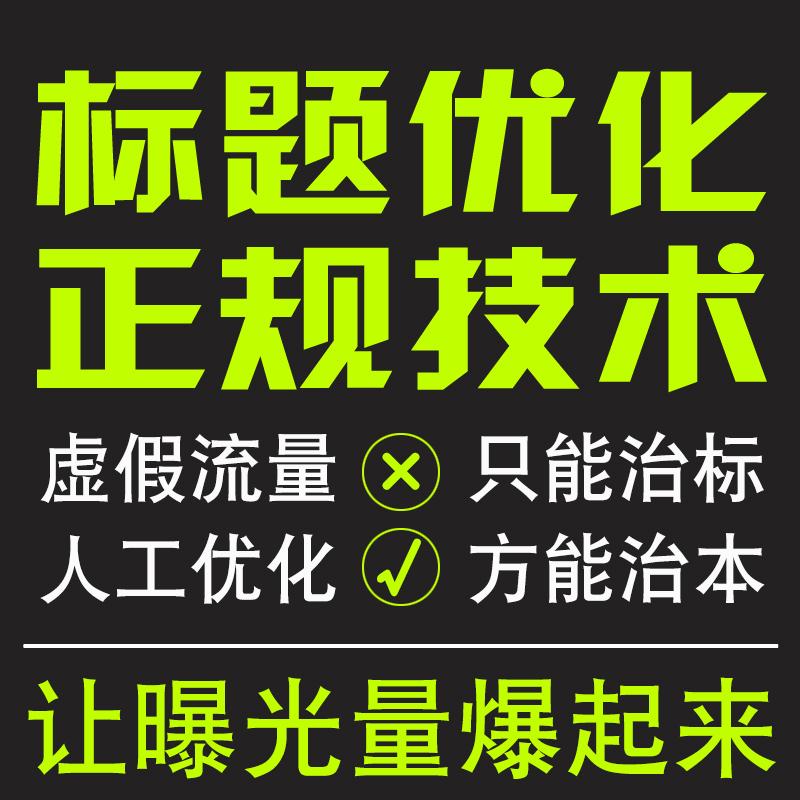 大咪咪淘宝天猫深度标题优化宝贝关键词制作推广人工服务